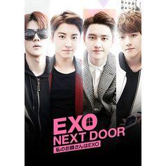 [字] EXO NEXT DOOR ~私のお隣さんはEXO~