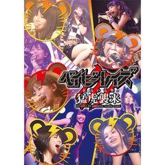 ベイビーレイズ伝説の雷舞!‐猛虎襲来‐ 2013.12.22 at 新木場STUDIO COAST
