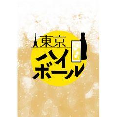 東京ハイボール 1st