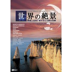 世界の絶景 映像と音楽で旅する七大陸の奇跡