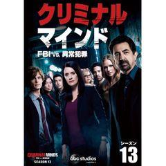 クリミナル・マインド/FBI vs. 異常犯罪 シーズン13