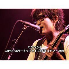 スガ シカオ JAPAN-UKサーキット ライブ&ドキュメント2010