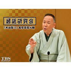 落語研究会「大山詣り」古今亭志ん輔