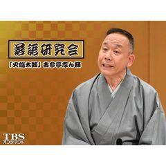 落語研究会「火焔太鼓」古今亭志ん輔