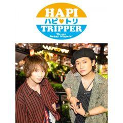 HAPI TRIPPER(ハピトリ)