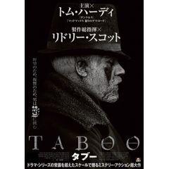 TABOOタブー