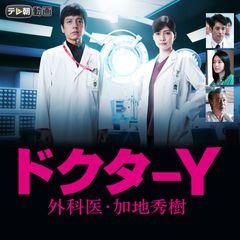 ドクターY~外科医・加地秀樹~(2020)