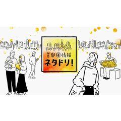 首都圏情報 ネタドリ!