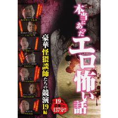 本当にあったエロ怖い話 豪華怪猥談師たちの競演 19編