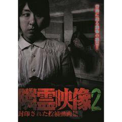 隣霊映像 封印された投稿動画集 Vol.2