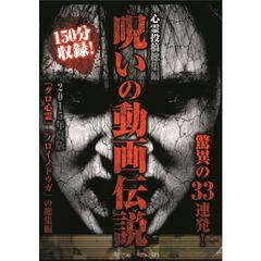 心霊投稿総集編 呪いの動画伝説 2015年夏版 驚異の33連発!