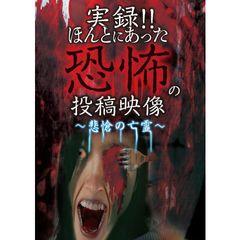 実録!!ほんとにあった恐怖の投稿映像 ~悲愴の亡霊~