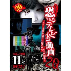【放送禁止】恐すぎるテレビ心霊動画20~テレビ制作会社に隠された心霊映像集~