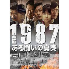 1987、ある闘いの真実