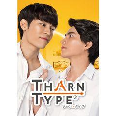 TharnType/ターン×タイプ