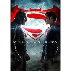 [字] [吹] バットマン VS スーパーマン ジャスティスの誕生