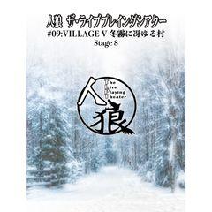 人狼 ザ・ライブプレイングシアター #09:Village V 冬霧に冴ゆる村 Stage 8