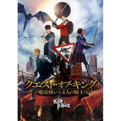 クエスト・オブ・キング 魔法使いと4人の騎士