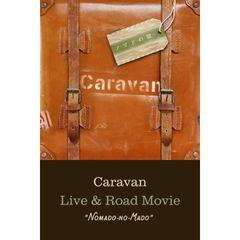 Caravan /ノマドの窓
